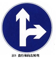 直行和向右转弯