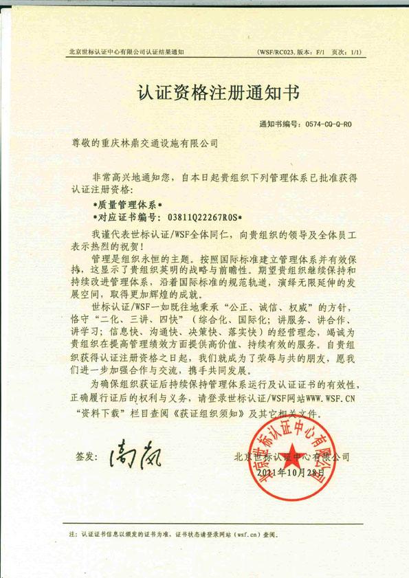 认证资格注册通知书
